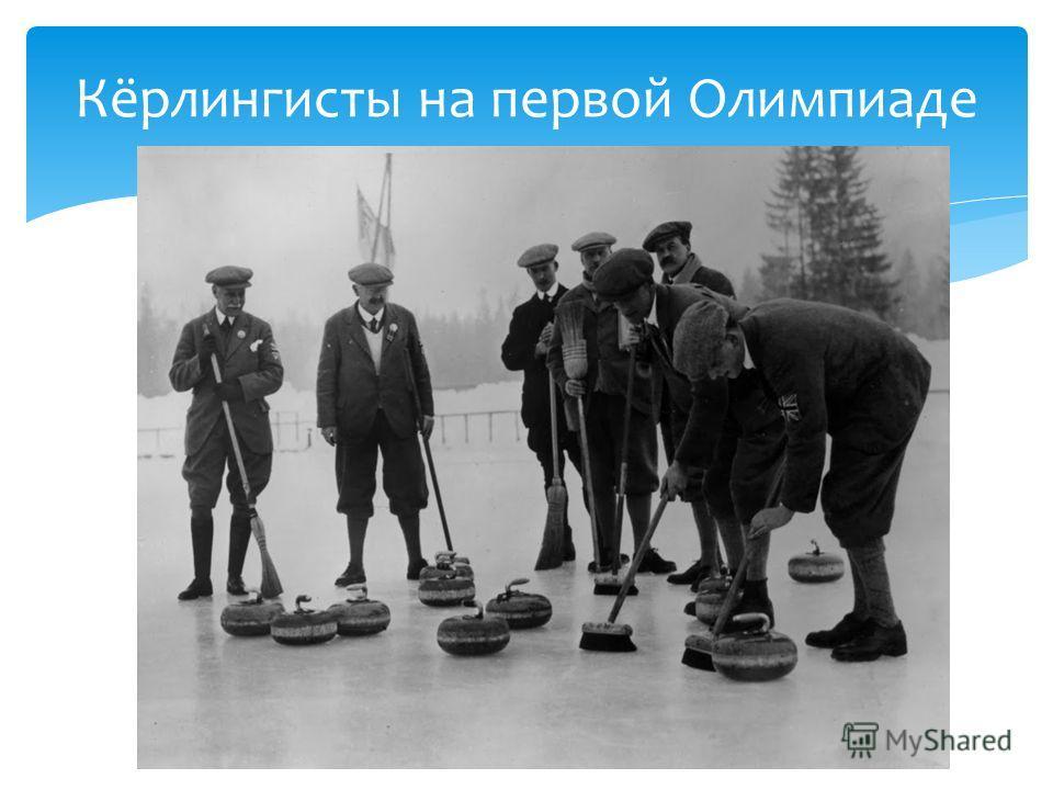 Кёрлингисты на первой Олимпиаде