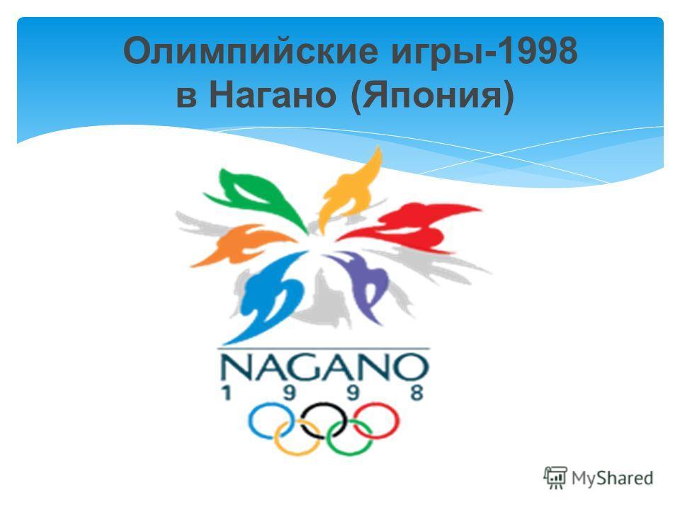 Олимпийские игры-1998 в Нагано (Япония)