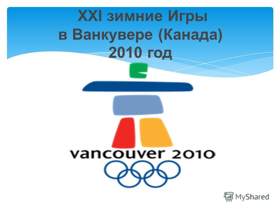 XXI зимние Игры в Ванкувере (Канада) 2010 год