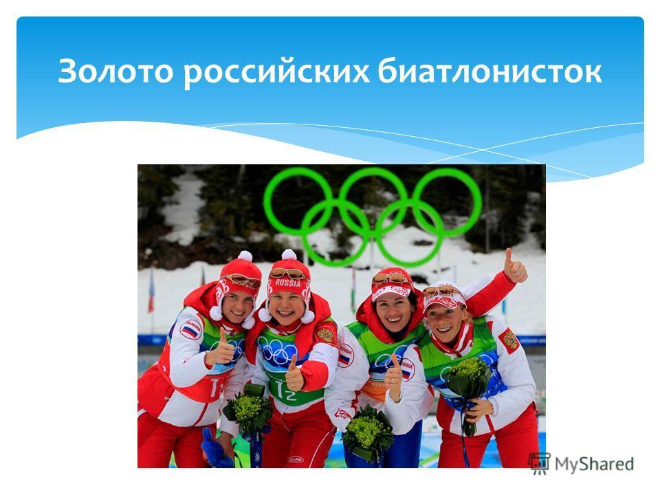 Золото российских биатлонисток