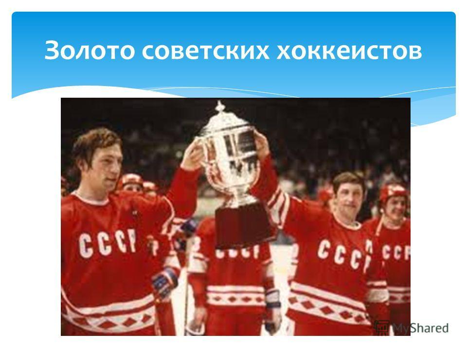 Золото советских хоккеистов