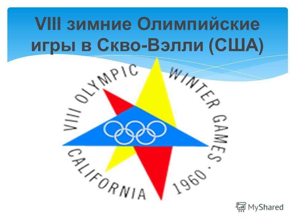 VIII зимние Олимпийские игры в Скво-Вэлли (США)