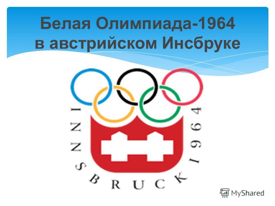 Белая Олимпиада-1964 в австрийском Инсбруке