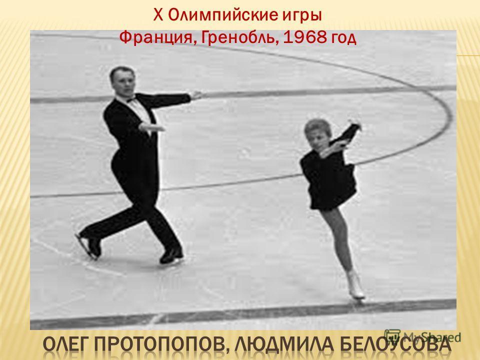 Х Олимпийские игры Франция, Гренобль, 1968 год