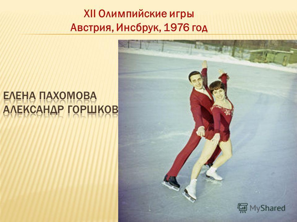 XII Олимпийские игры Австрия, Инсбрук, 1976 год