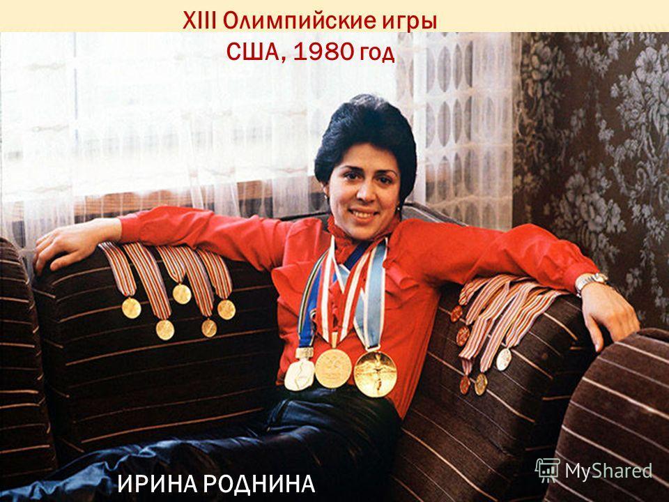ИРИНА РОДНИНА XIII Олимпийские игры США, 1980 год