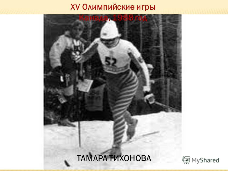 ТАМАРА ТИХОНОВА XV Олимпийские игры Канада, 1988 год