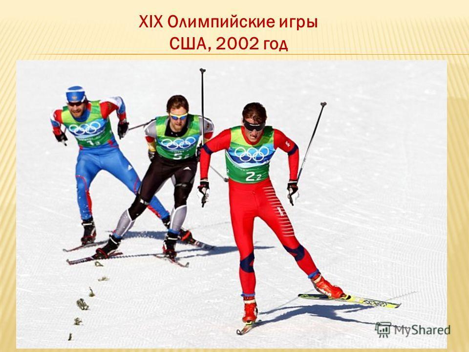XIX Олимпийские игры США, 2002 год