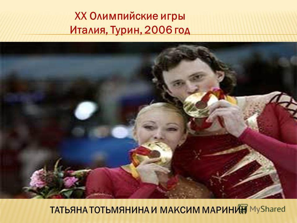 ТАТЬЯНА ТОТЬМЯНИНА И МАКСИМ МАРИНИН XX Олимпийские игры Италия, Турин, 2006 год