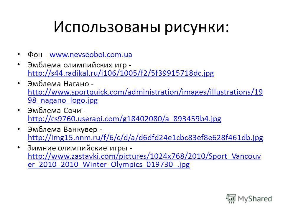 Использованы рисунки: Фон - www.nevseoboi.com.uа Эмблема олимпийских игр - http://s44.radikal.ru/i106/1005/f2/5f39915718dc.jpg http://s44.radikal.ru/i106/1005/f2/5f39915718dc.jpg Эмблема Нагано - http://www.sportquick.com/administration/images/illust