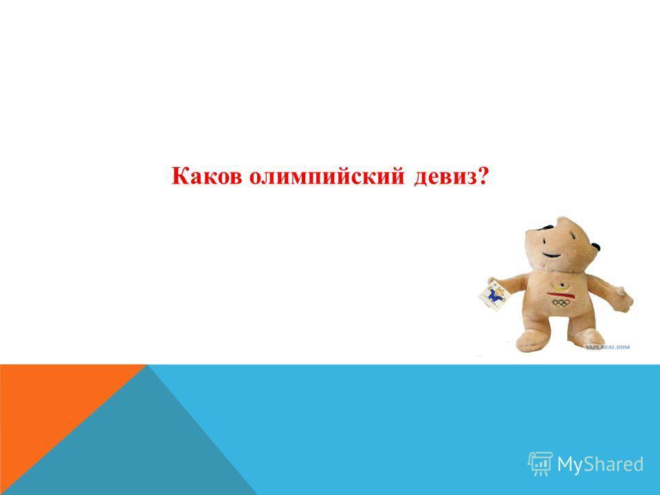 Каков олимпийский девиз?