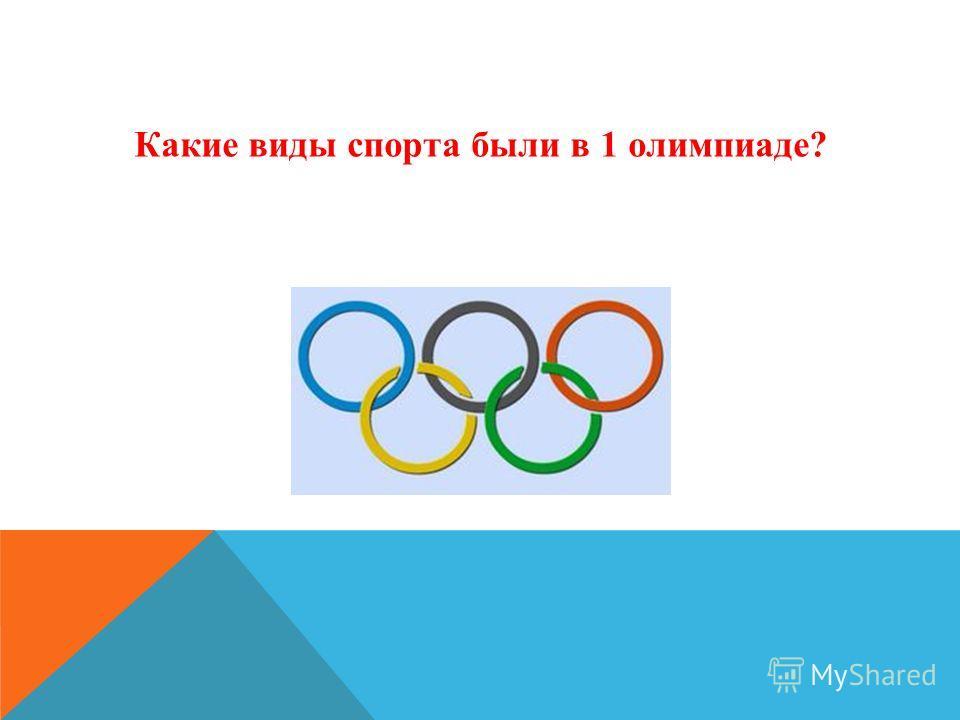 Какие виды спорта были в 1 олимпиаде?