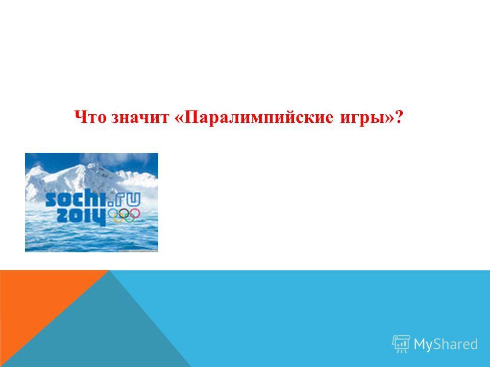 Что значит «Паралимпийские игры»?
