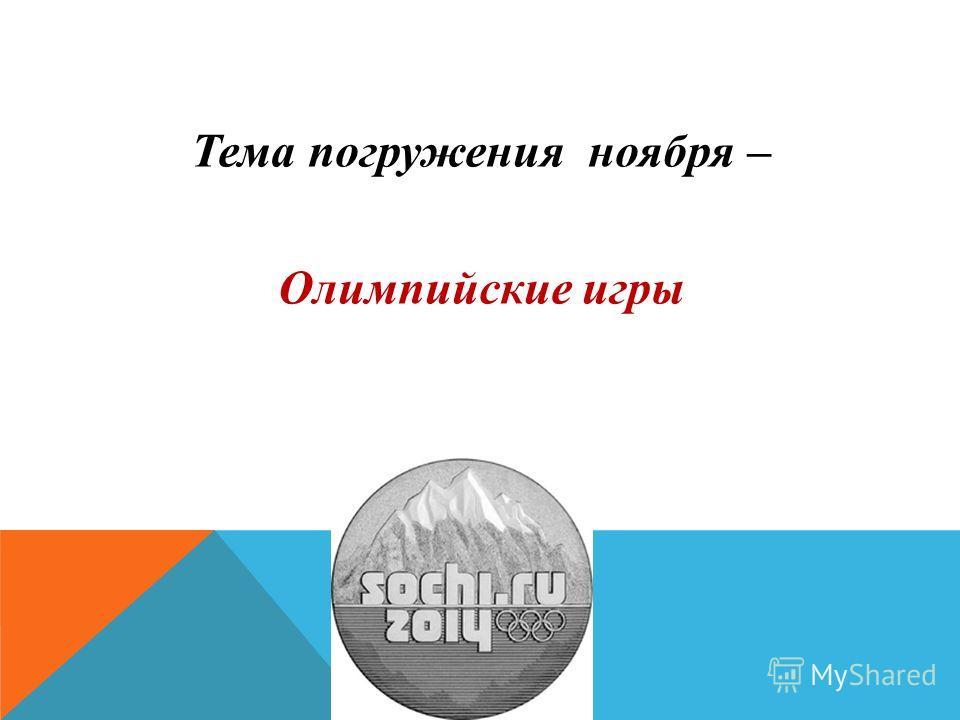 Тема погружения ноября – Олимпийские игры