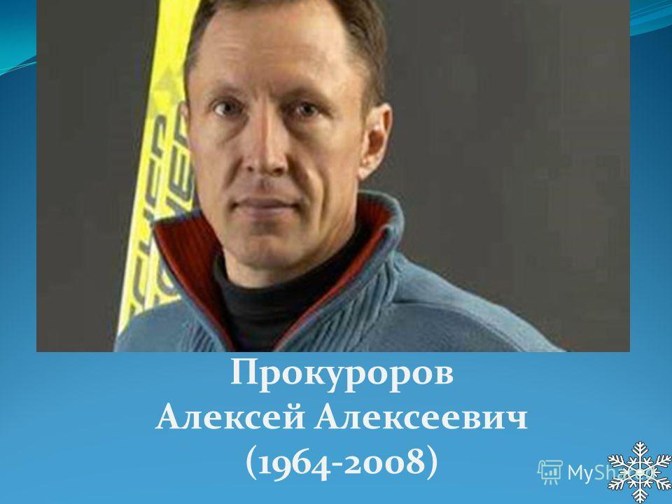 Прокуроров Алексей Алексеевич (1964-2008)