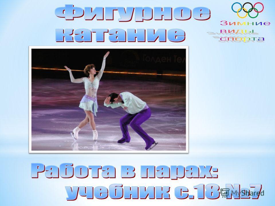 Вид спорта, в котором спортсмены перемещаются на коньках по льду с выполнением дополнительных элементов, чаще всего под музыку Одиночное катание Спортивные танцы на льду