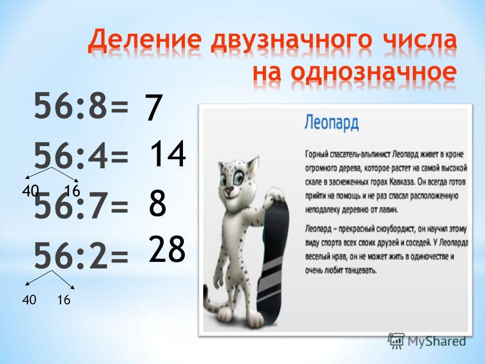 44= 40+4 44cм=4 дм 4 см 45= 40+5 45cм=4 дм 5 см 46= 40+6 46cм=4 дм 6 см 10 х 7=70 54:6=8 16:1= 16 72:9=8 20 х 5=100 25:0=нельзя 0:12= 0 92:4=(80+12):4=23 10 х 7=70 54:6=9 16:1= 16 72:9=8 20 х 5=100 25:0=нельзя 0:12= 0 92:4=(80+12):4=23