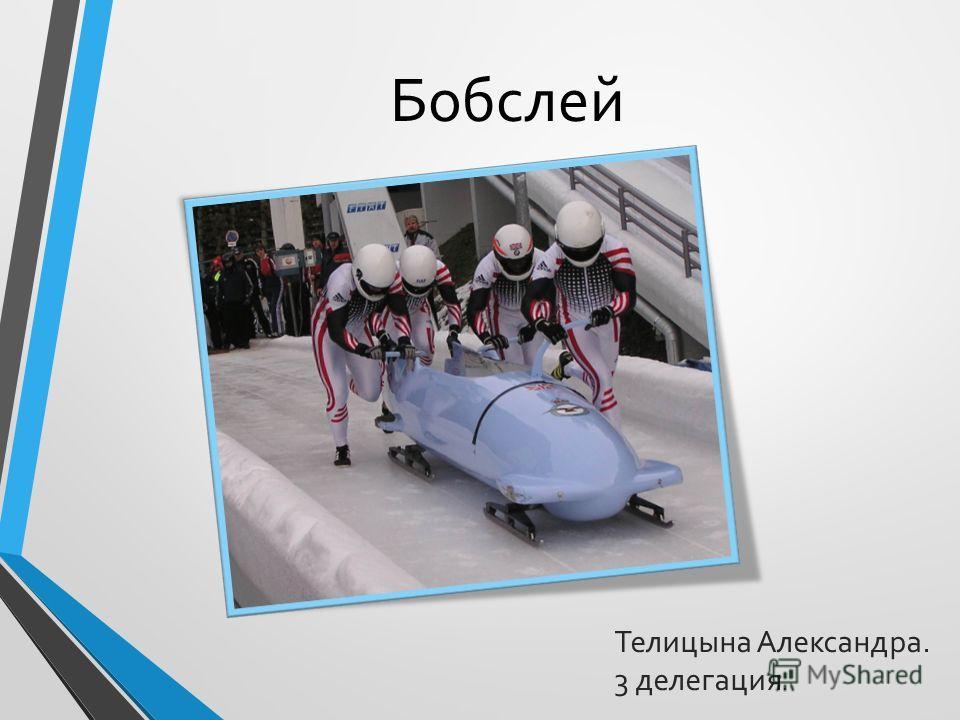 Бобслей Телицына Александра. 3 делегация.
