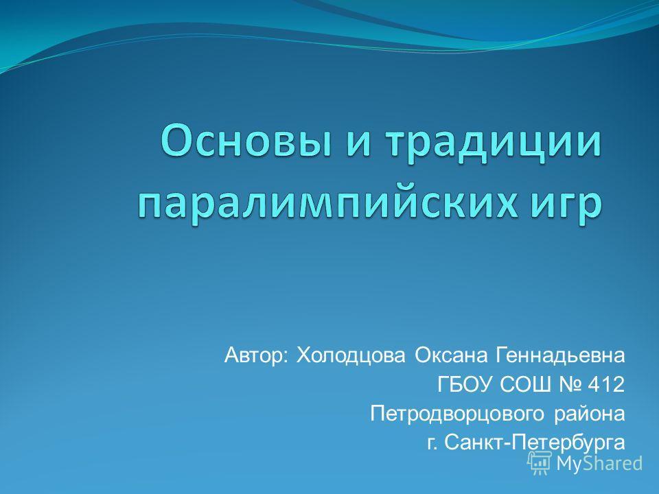 Автор: Холодцова Оксана Геннадьевна ГБОУ СОШ 412 Петродворцового района г. Санкт-Петербурга