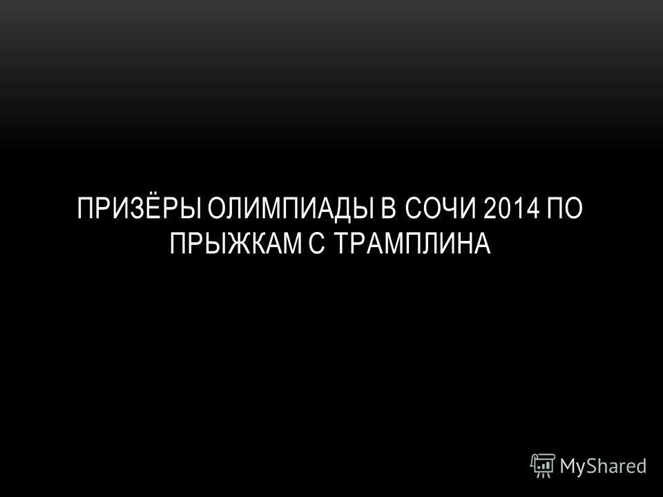 ПРИЗЁРЫ ОЛИМПИАДЫ В СОЧИ 2014 ПО ПРЫЖКАМ С ТРАМПЛИНА