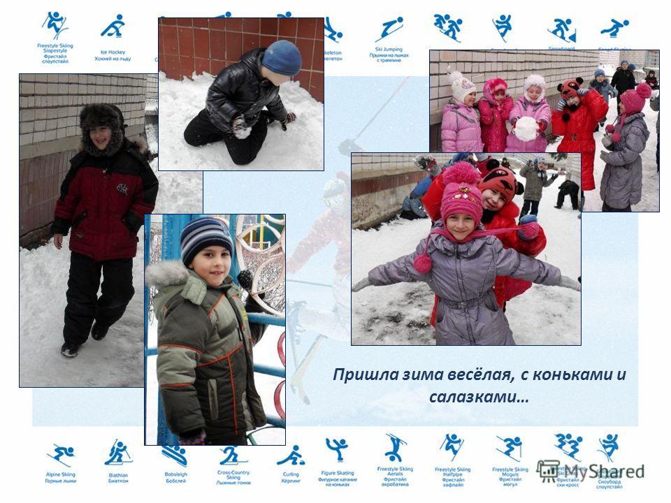 Пришла зима весёлая, с коньками и салазками…