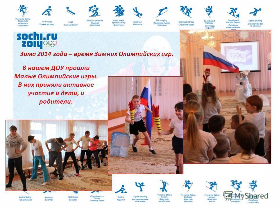 Зима 2014 года – время Зимних Олимпийских игр. В нашем ДОУ прошли Малые Олимпийские игры. В них приняли активное участие и дети, и родители.