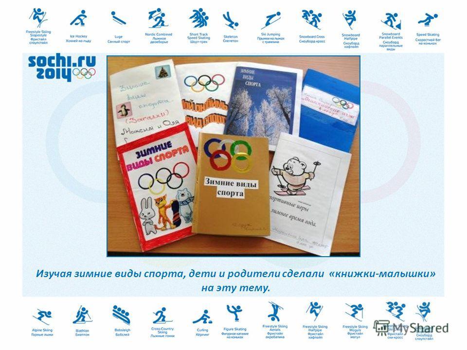 Изучая зимние виды спорта, дети и родители сделали «книжки-малышки» на эту тему.