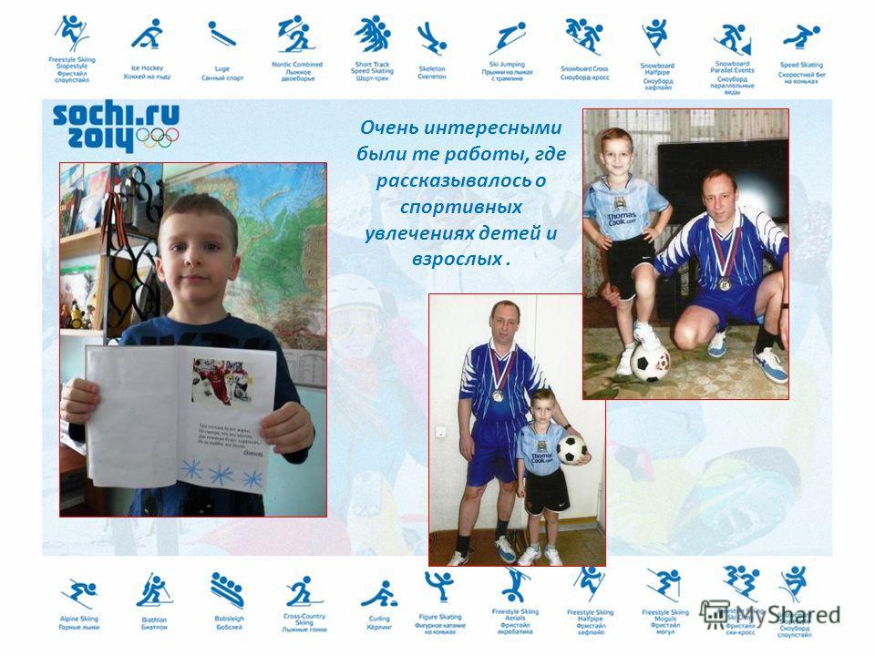 Очень интересными были те работы, где рассказывалось о спортивных увлечениях детей и взрослых.