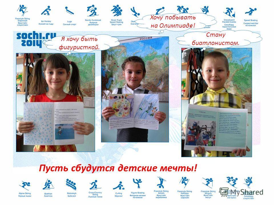 Я хочу быть фигуристкой. Стану биатлонистом. Хочу побывать на Олимпиаде! Пусть сбудутся детские мечты!