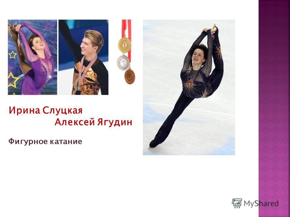 Ирина Слуцкая Алексей Ягудин Фигурное катание