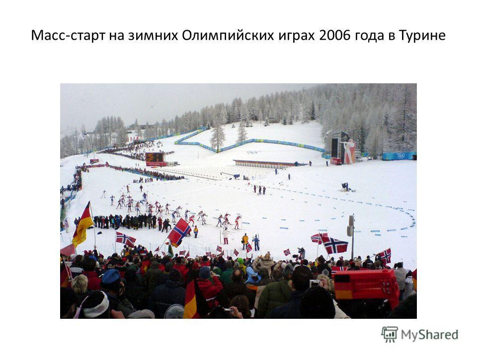 Масс-старт на зимних Олимпийских играх 2006 года в Турине