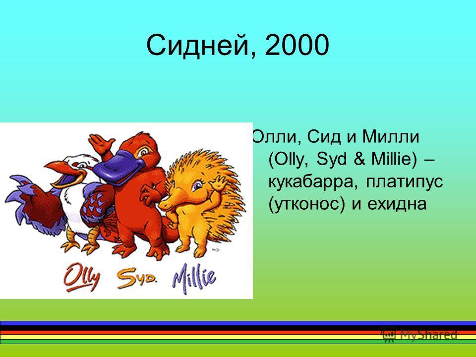 Сидней, 2000 Олли, Сид и Милли (Olly, Syd & Millie) – кукабарра, платипус (утконос) и ехидна