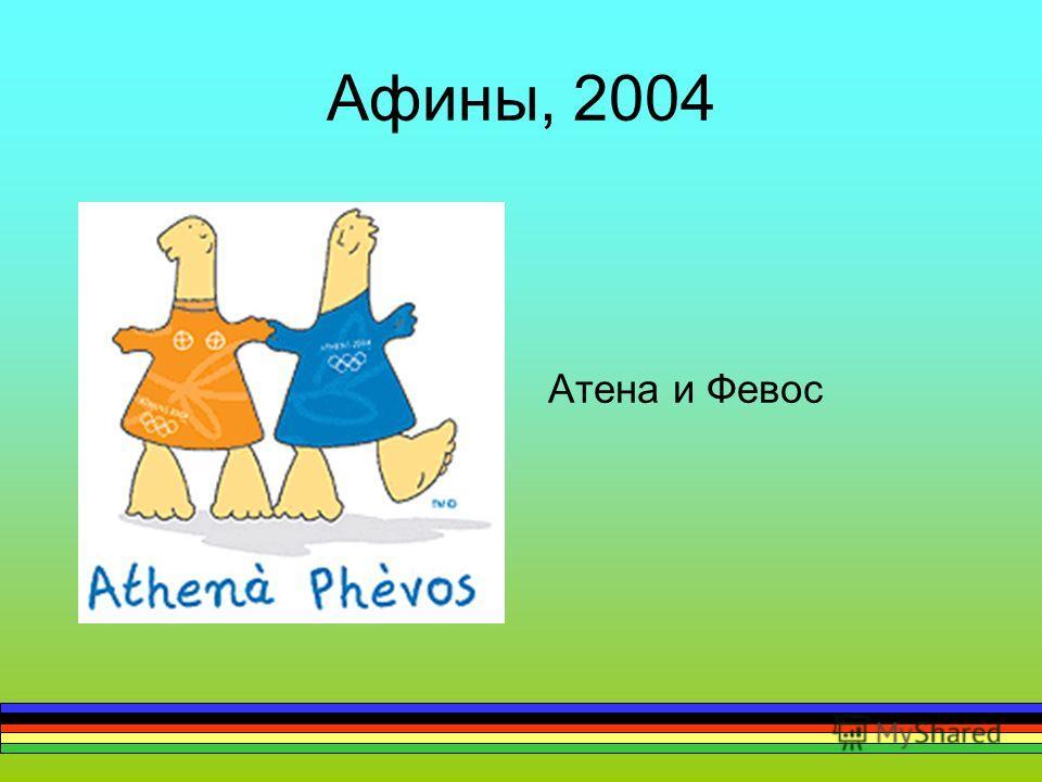 Афины, 2004 Атена и Февос