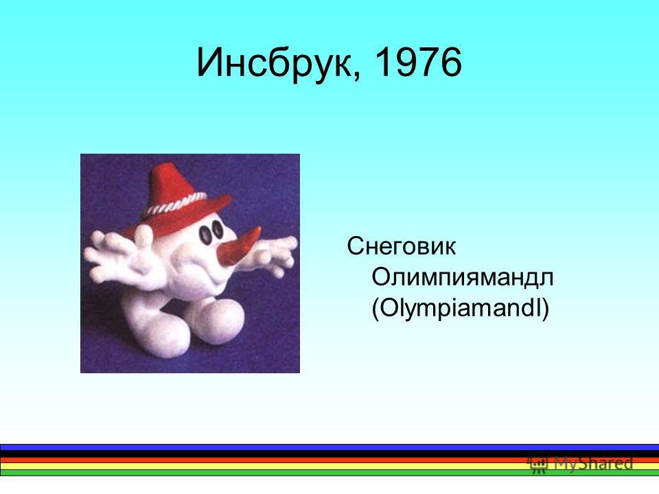 Инсбрук, 1976 Снеговик Олимпиямандл (Olympiamandl)