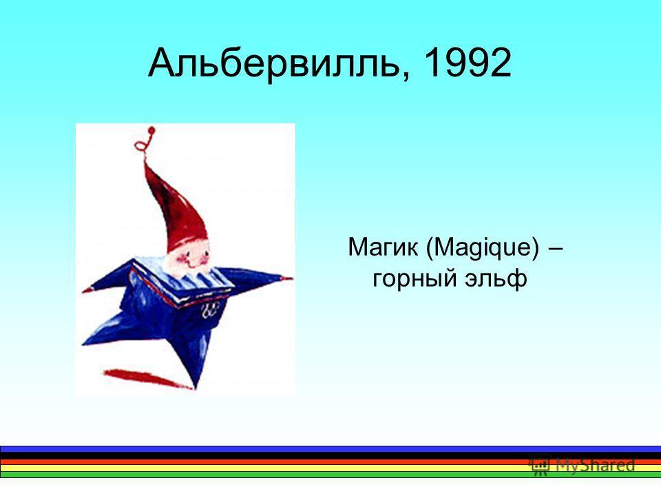 Альбервилль, 1992 Магик (Magique) – горный эльф