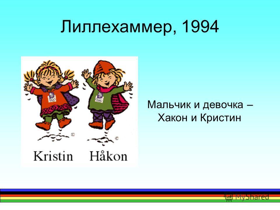 Лиллехаммер, 1994 Мальчик и девочка – Хакон и Кристин