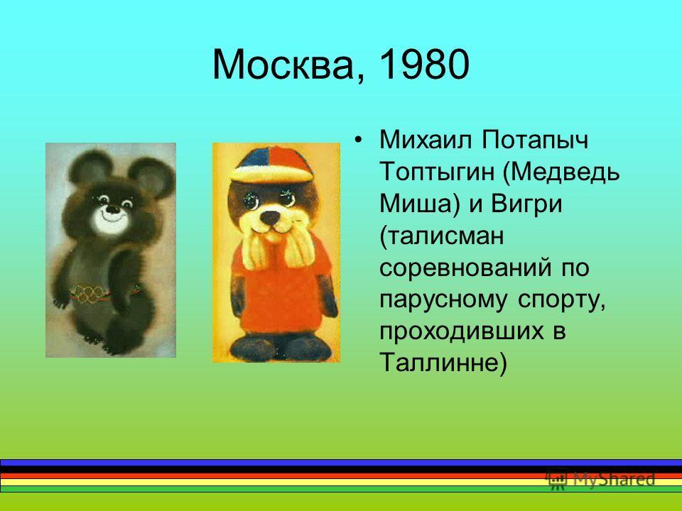 Москва, 1980 Михаил Потапыч Топтыгин (Медведь Миша) и Вигри (талисман соревнований по парусному спорту, проходивших в Таллинне)