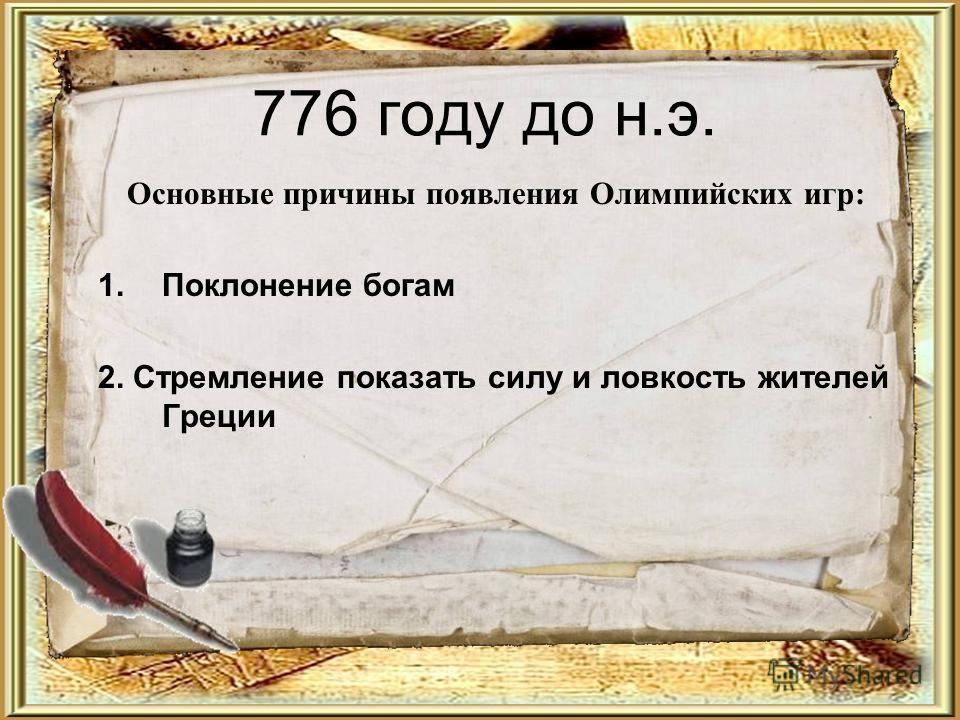 776 году до н.э. Основные причины появления Олимпийских игр: 1. Поклонение богам 2. Стремление показать силу и ловкость жителей Греции