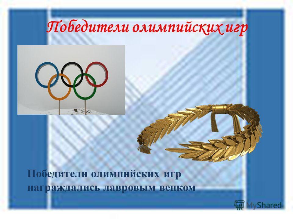 Победители олимпийских игр Победители олимпийских игр награждались лавровым венком