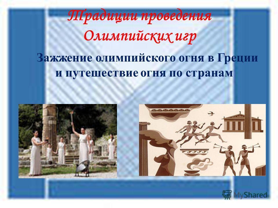 Традиции проведения Олимпийских игр Зажжение олимпийского огня в Греции и путешествие огня по странам