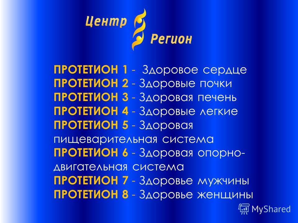 ПРОТЕТИОН 1 - Здоровое сердце ПРОТЕТИОН 2 - Здоровые почки ПРОТЕТИОН 3 - Здоровая печень ПРОТЕТИОН 4 - Здоровые легкие ПРОТЕТИОН 5 - Здоровая пищеварительная система ПРОТЕТИОН 6 - Здоровая опорно- двигательная система ПРОТЕТИОН 7 - Здоровье мужчины П