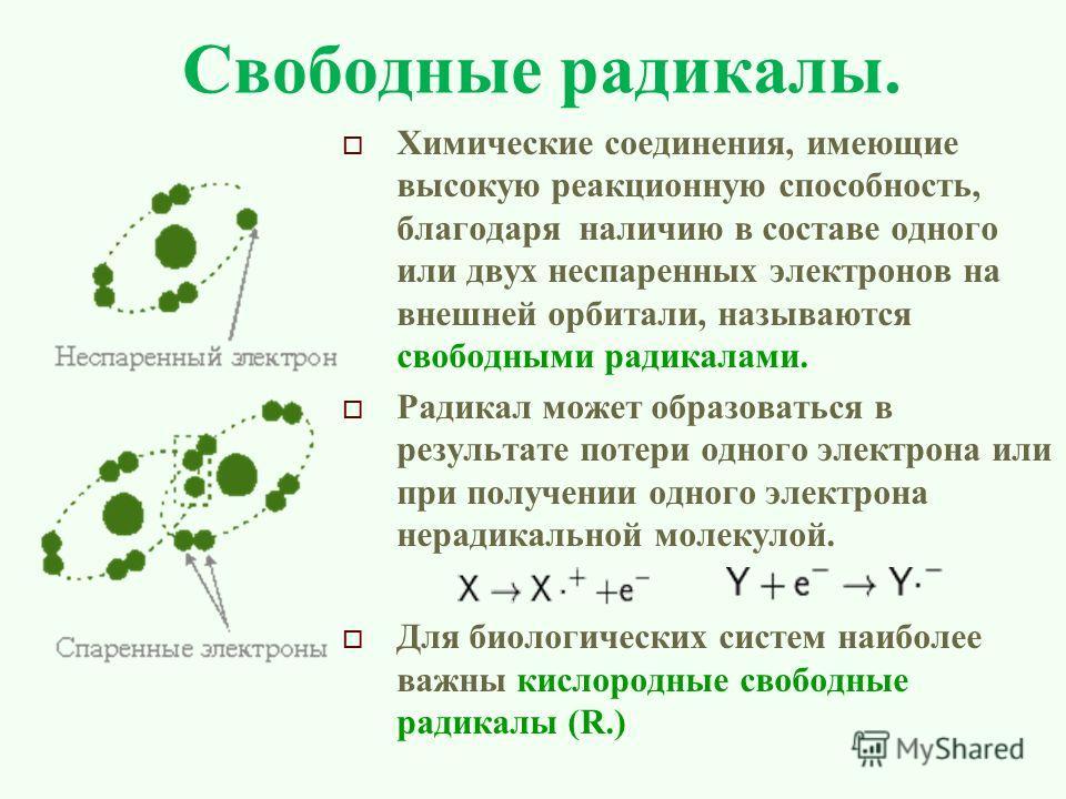 Свободные радикалы. Химические соединения, имеющие высокую реакционную способность, благодаря наличию в составе одного или двух неспаренных электронов на внешней орбитали, называются свободными радикалами. Радикал может образоваться в результате поте