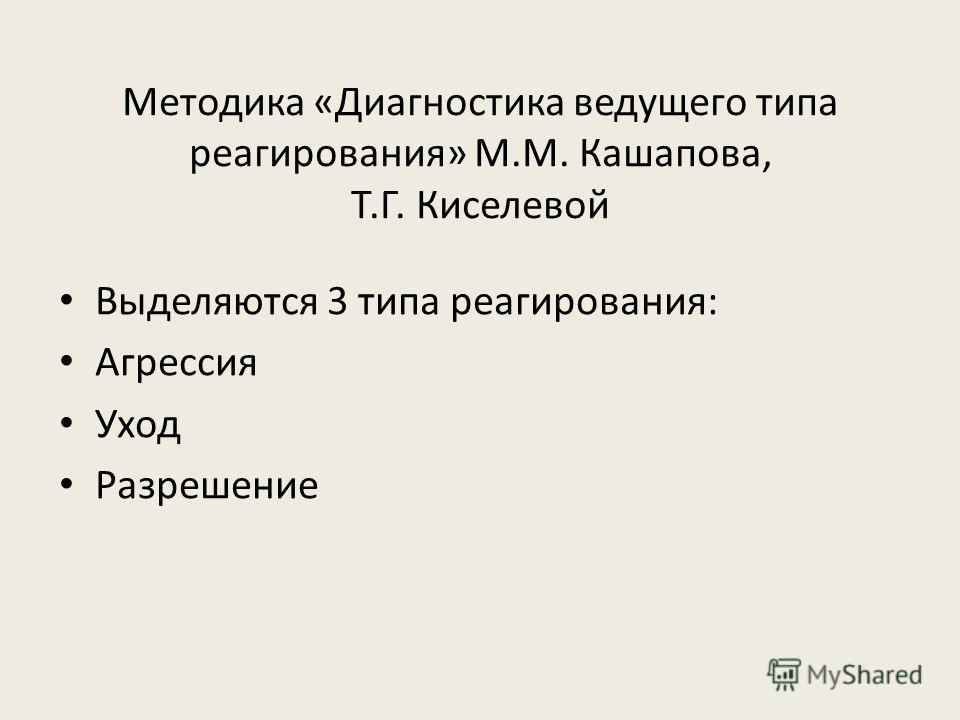 Методика «Диагностика ведущего типа реагирования» М.М. Кашапова, Т.Г. Киселевой Выделяются 3 типа реагирования: Агрессия Уход Разрешение