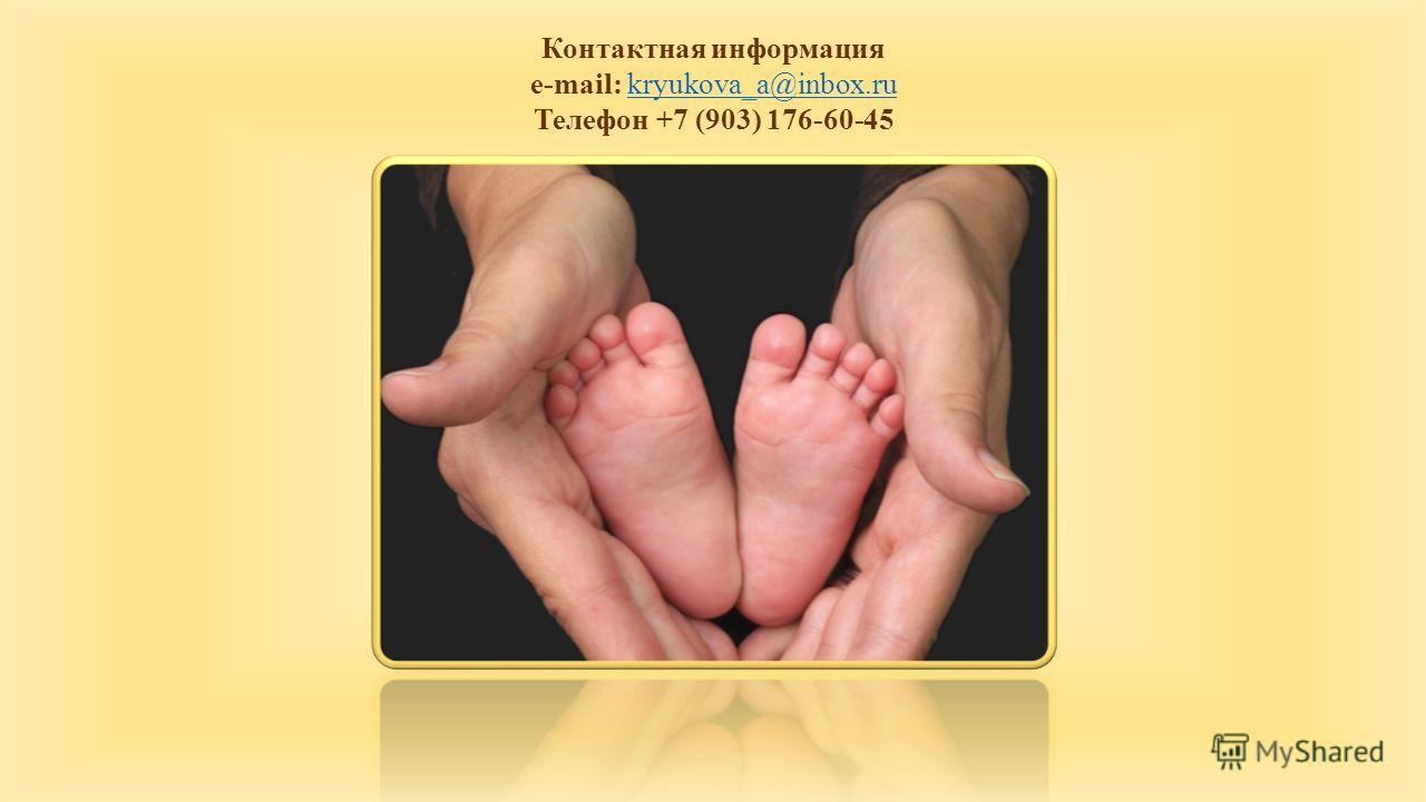 Контактная информация e-mail: kryukova_a@inbox.ru Телефон +7 (903) 176-60-45kryukova_a@inbox.ru