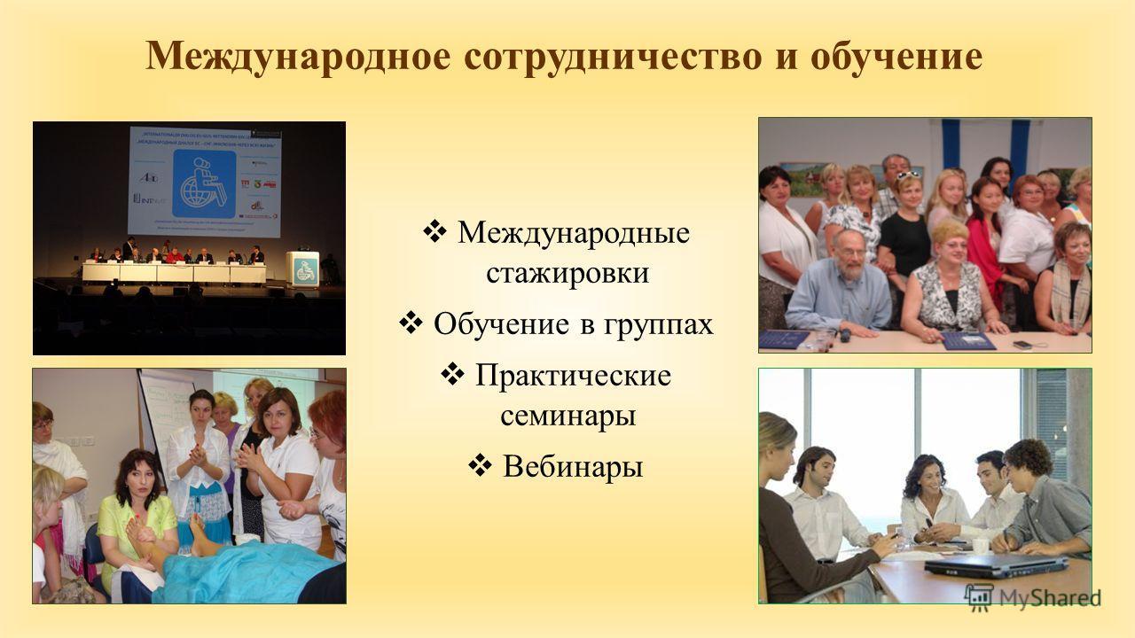 Международное сотрудничество и обучение Международные стажировки Обучение в группах Практические семинары Вебинары
