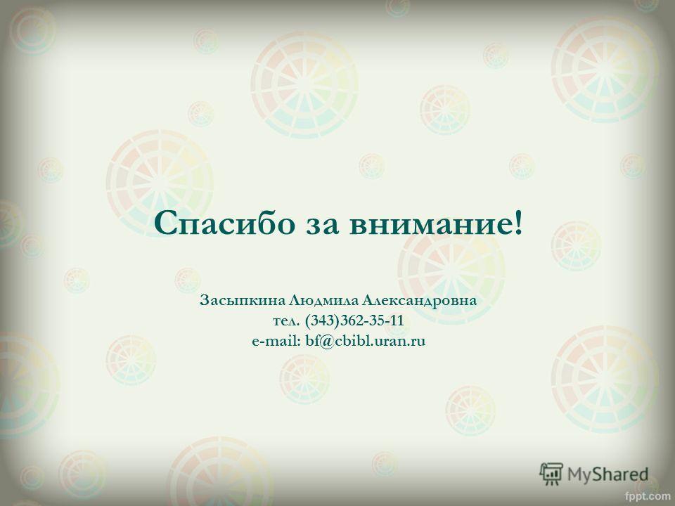 Спасибо за внимание! Засыпкина Людмила Александровна тел. (343)362-35-11 e-mail: bf@cbibl.uran.ru