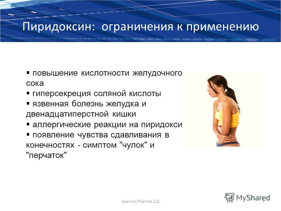 Пиридоксин: ограничения к применению Izvarino Pharma LLC7 повышение кислотности желудочного сока гиперсекреция соляной кислоты язвенная болезнь желудка и двенадцатиперстной кишки аллергические реакции на пиридоксин, появление чувства сдавливания в ко