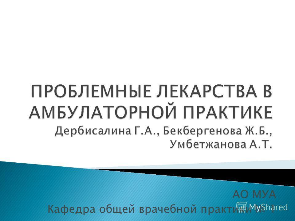 АО МУА Кафедра общей врачебной практики 1