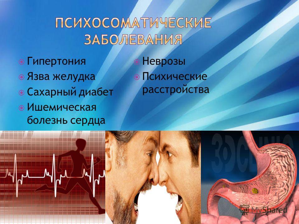 Гипертония Язва желудка Сахарный диабет Ишемическая болезнь сердца Неврозы Психические расстройства