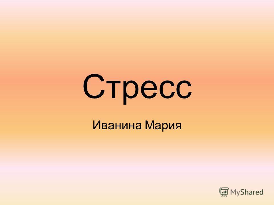 Стресс Иванина Мария